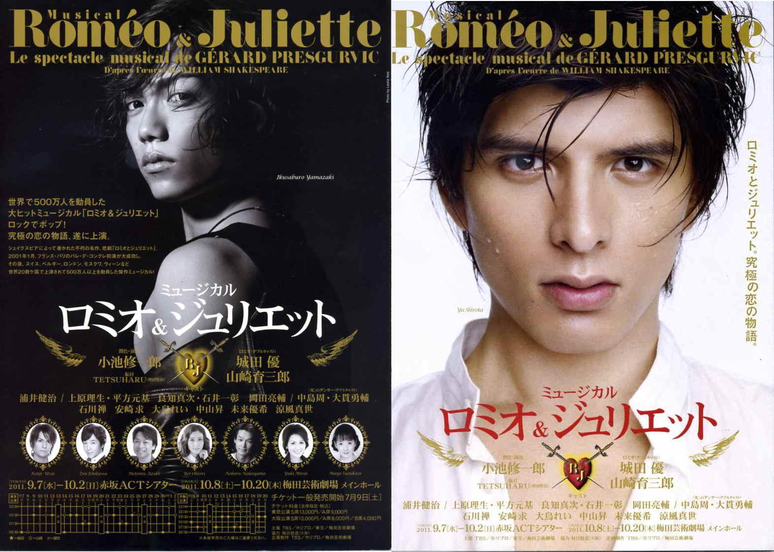 ミュージカル『ロミオ&ジュリエット』 ミュージカル『ロミオ&ジュリエット』 星空文庫 optio